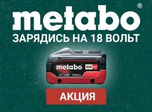 Зарядись с Metabo на 18 ВОЛЬТ!